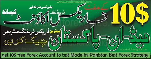 10-free-forex-account-with-made-in-pakistan-strategy