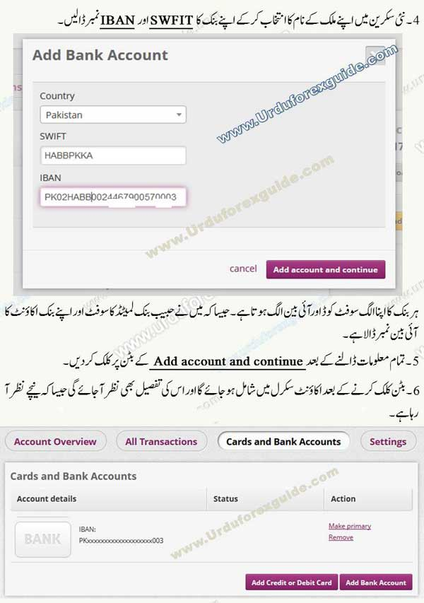 How to add Pakistani bank account in skrill / moneybooker, how to withdraw funds from skrill to Pakistani Bank in Pak Rupees, skrill local payment