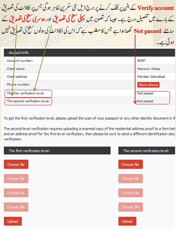 urdu-tutorial-how-to-upload-documents-for-forex-account-verification-instaforex-3